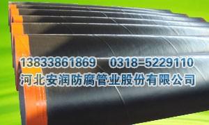 超大口径煤矿井下用钢塑复合管